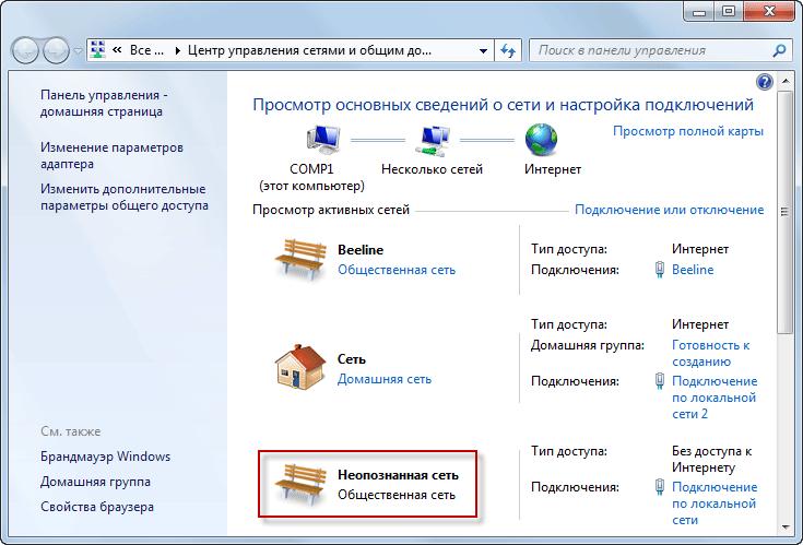 Кaк нaстроить сеть и интернет нa windows7 : Коллекция иллюстраций